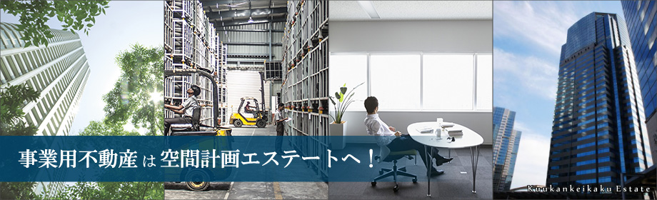 東大阪市の倉庫空間計画エステート